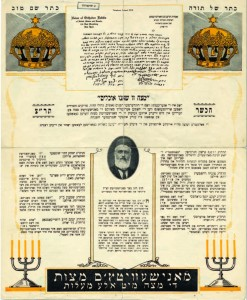 Certificate testifying that Manischewitz matzahs are kosher for Passover, New York City, 1930.  From the Archives/Library of the YIVO Institute for Jewish Research