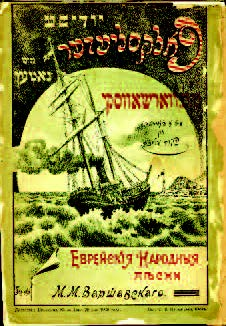 """The original edition of Warshavsky's songs, including """"Di Mizinke Oysgegebn,"""" published with the assistance of Sholem Aleichem in 1901. Warshavsky was a famous Jewish folk singer and composer.  Courtesy of YIVO Institute for Jewish Research"""