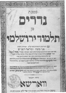 Jerusalem Talmud, Tractate Nedarim, printed in Warsaw in 1837. The stamp on the title page indicates that it had once belonged to Rabbi Raphael Shapira, rosh yeshivah of the Volozhin Yeshiva from 1899 to 1915.