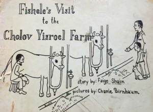 Fishele's Visit to the Cholov Yisroel Farm by author Faige Shain. Illustrations courtesy of Yael Zoldan