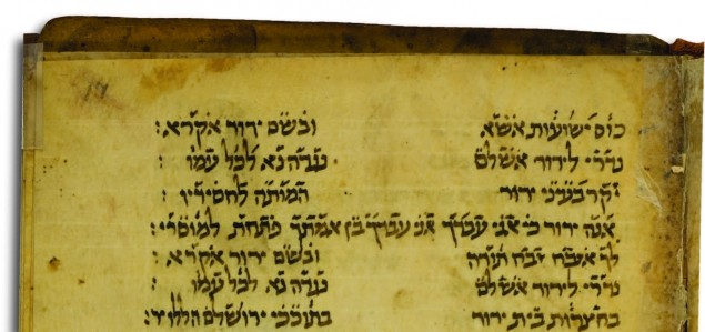 Psalm 116, copied in a twelfth- or thirteenth-century Oriental (possibly Yemenite) square hand with Babylonian supralinear vocalization.   Courtesy of The Library of the Jewish Theological Seminary, MS L508, p. 17r. Please note that the image has been digitally altered to avoid shaimos.