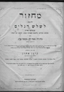 A machzor for the Shalosh Regalim owned by Reuben (Robert) Goldstein, who, along with his wife, Anna, and their eight children were the first permanent Jewish settlers in Alaska. They arrived in Juneau in the early 1880s, a few scant years after the town was established.