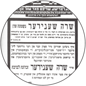Announcement of Sarah Schenirer's death in the Bais Yaakov Journal, 1935. Illustration from the 70th yahrtzeit gathering booklet, compiled and edited by Bais Yaakov D'Gur High School