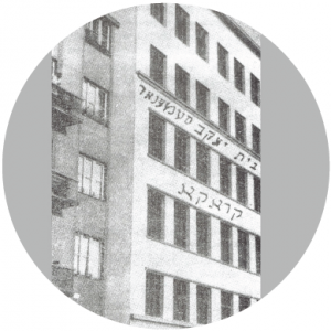 An artist's rendering of the Bais Yaakov Seminary building in Krakow. Illustration from the 70th yahrtzeit gathering booklet, compiled and edited by Bais Yaakov D'Gur High School