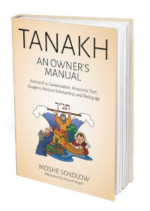 tanakh owners manual reviews in brief